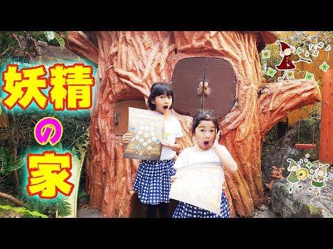 ●普段遊び●謎解き!妖精の国へ・・・王様を助けよう!OKINAWAフルーツらんど#1 まーちゃん【7歳】おーちゃん【5歳】#672