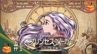 【シュミレーション】Sai Boxの「プリンセスメーカーゆめみる妖精」(Princess Maker 3: Fairy Tales Come True)