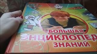 Детские книги. Обзор