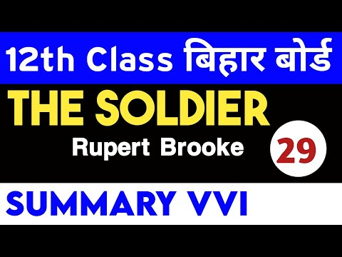Important Summary यहां से पढ़िए ! 12th 100marks poetry The soldiers for 12th BSEB exam Day 25