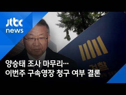 양승태 조사 마무리…이번주 구속영장 청구 여부 결론