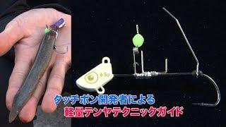 タチウオ引き釣り革命!タッチポン陸の使用方法完全マニュアル(ODF) thumbnail