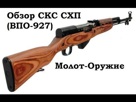 Обзор и стрельба: СКС схп (ВПО-927)
