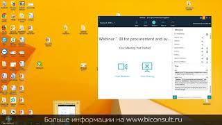 Система BI (бизнес-анализа) для закупок и поставщиков (категорийный менеджмент) QlikView Qlik Sense