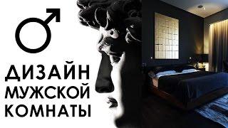 Дизайн мужской комнаты(Получить бесплатную книгу