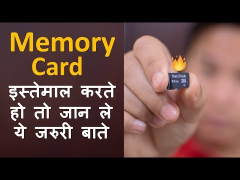 Everything You Need to Know About Memory Cards |  SD Card | मेमोरी कार्ड के बारे में जान ले ये बाते Mp3
