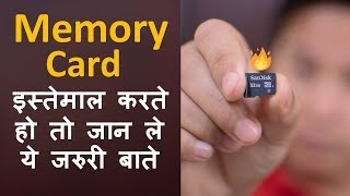 Everything You Need to Know About Memory Cards |  SD Card | मेमोरी कार्ड के बारे में जान ले ये बाते