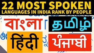 22 Most Spoken Languages In India Rank By People | India Top 10 | TUI