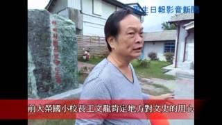 林田村神社修建完成-更生日報