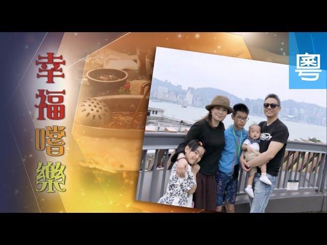 電視節目 TV1566 幸福嚐樂 (HD粵語) (台灣系列)