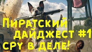 Пиратский Дайджест #1!CPY скоро взломают Far Cry 5!Metro Exodus выйдет без защиты Denuvo!