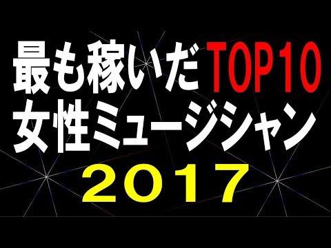 桁違い2017最も稼いだ女性ミュージシャンランキング トップ10