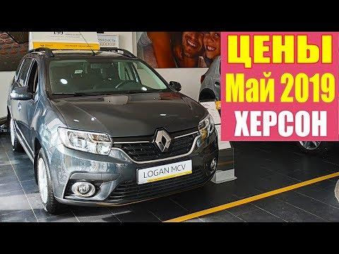 Renault Цены Май 2019
