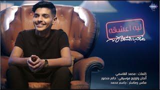 ليه اعشقه - متعب الشعلان | 2020  /   Leeh Ashagah - Meteb Alshalan