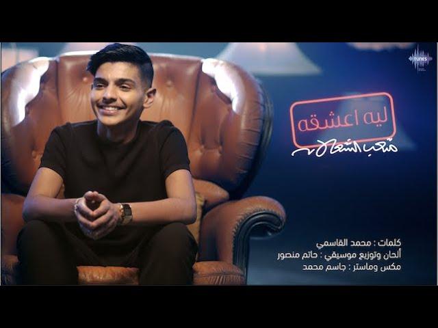 ليه اعشقه - متعب الشعلان | 2020  /   Leeh Ashagah - Meteb Alshalan - تيونز أرابيا Tunes Arabia l