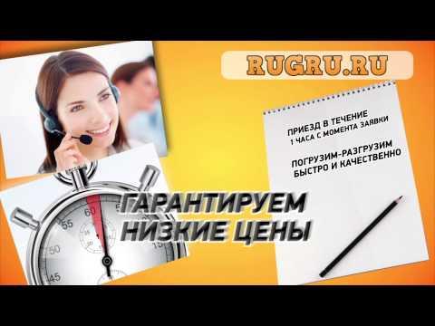 Грузчики СПб. Центр услуг грузчиков Ругру | RUGRU.RU
