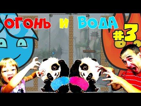 ПРИКЛЮЧЕНИЯ ОГОНЬ 🔥 И 💦 ВОДА на двоих КИТАЙСКИЕ ПАНДЫ 3 серия. Игровой мультик про панд для детей