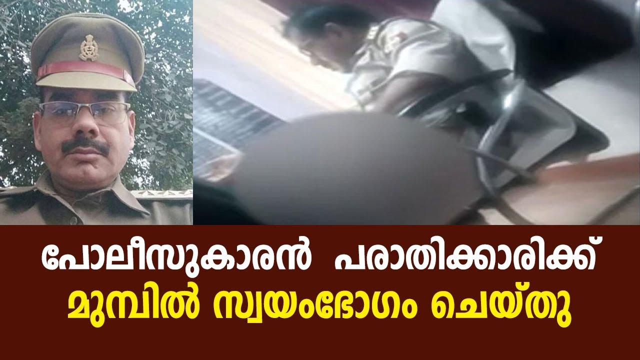 ഉത്തർപ്രദേശിൽ പൊലീസുകാരന് എതിരെ നടപടി   Kerala News