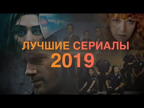 Лучшие сериалы 2019 года. Или что посмотреть на Netflix