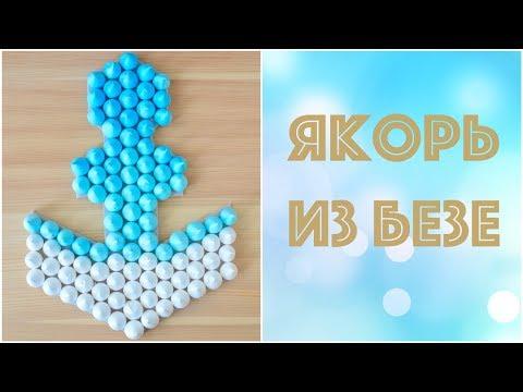 Якорь из безе ☆ Морской CandyBar