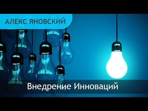 Внедрение Инноваций. Что Такое Внедрение Инноваций? Зачем Внедрять Инновации В Бизнес?