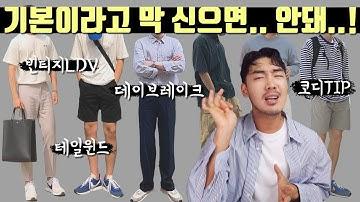 나이키 기본 신발 코디 모음집 (데이브레이크&테일윈드)