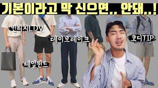 나이키 기본 신발 코디 모음집 (데이브레이크&테…