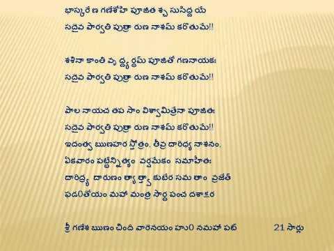 Ganapathi runa vimochana stotram lyrics in telugu