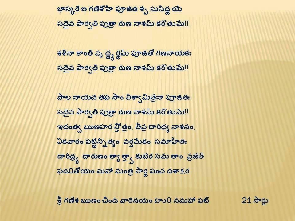 sri ganesha runa vimochana stotram telugu lyrics youtube