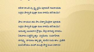 Sri Ganesha Runa Vimochana Stotram with Telugu Lyrics