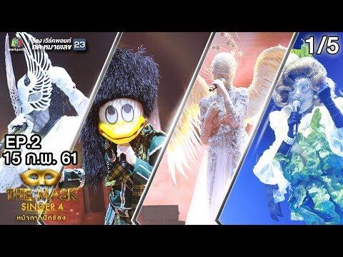 THE MASK SINGER หน้ากากนักร้อง 4 | EP.2 | 1/5 | 15 ก.พ. 61 Full HD