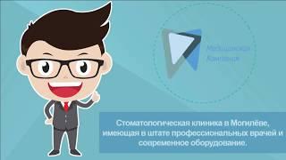 видео Cтоматологи-ортопеды в городе Москва, консультации и отзывы