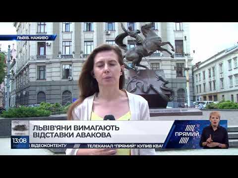 Львівяни вимагають відставки Арсена Авакова