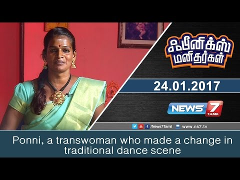 Ponni, a transwoman who made a change in traditional dance scene | Phoenix Manithargal