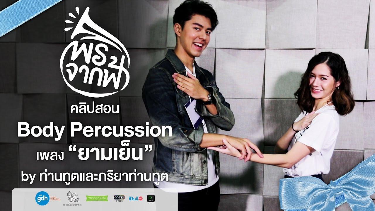 พรจากฟ้า | คลิปสอน Body percussion เพลงยามเย็น by ท่านทูตและภริยาท่านทูต | GDH