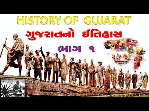 HISTORY OF GUJARAT ગુજરાતનો ઈતિહાસ ભાગ ૧