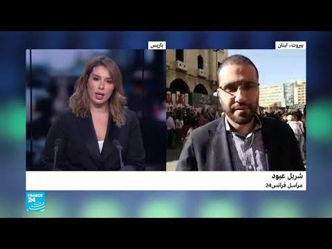 لبنان: لماذا يصر الحراك على رفض قانون العفو العام؟  - نشر قبل 1 ساعة