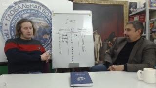 Дмитрий Еньков - Виктор Шеренко - 2.11.2017 - Глобальная Волна - The Global Wave