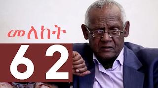 Meleket Drama - Part 62 (Ethiopian Drama)
