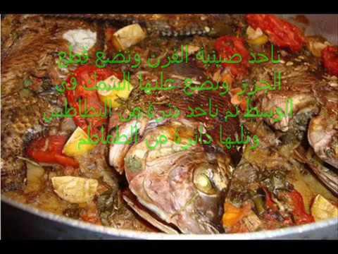 صينية السمك بالفرن سلهة ولذيذة روعة الطريقة Youtube