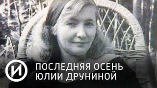 Последняя осень Юлии Друниной | Телеканал