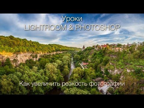 Уроки Lightroom №5. Как увеличение резкость фотографии.