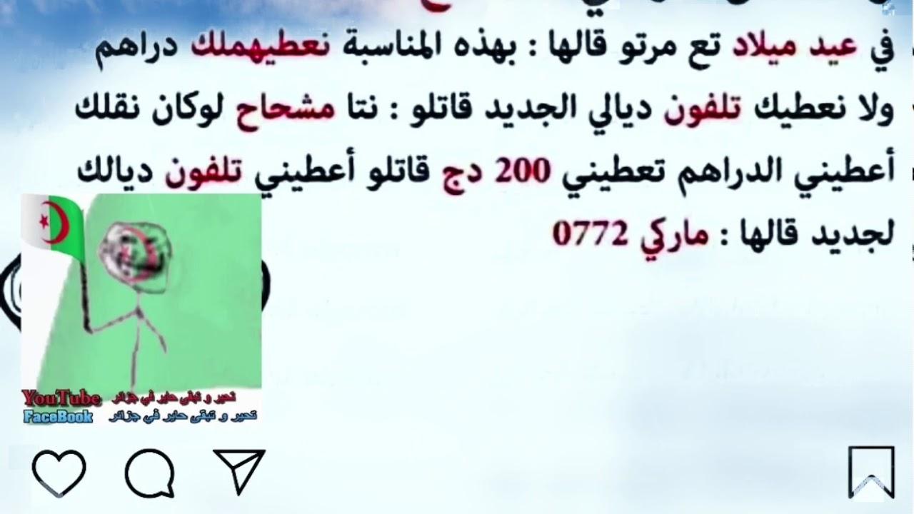 نكت جزائرية مضحكة جدا جدا جدا جدا 2020 الحلقة 07 Youtube