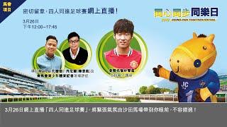 香港賽馬會同心同步同樂日 - 四人同進足球賽網上直播