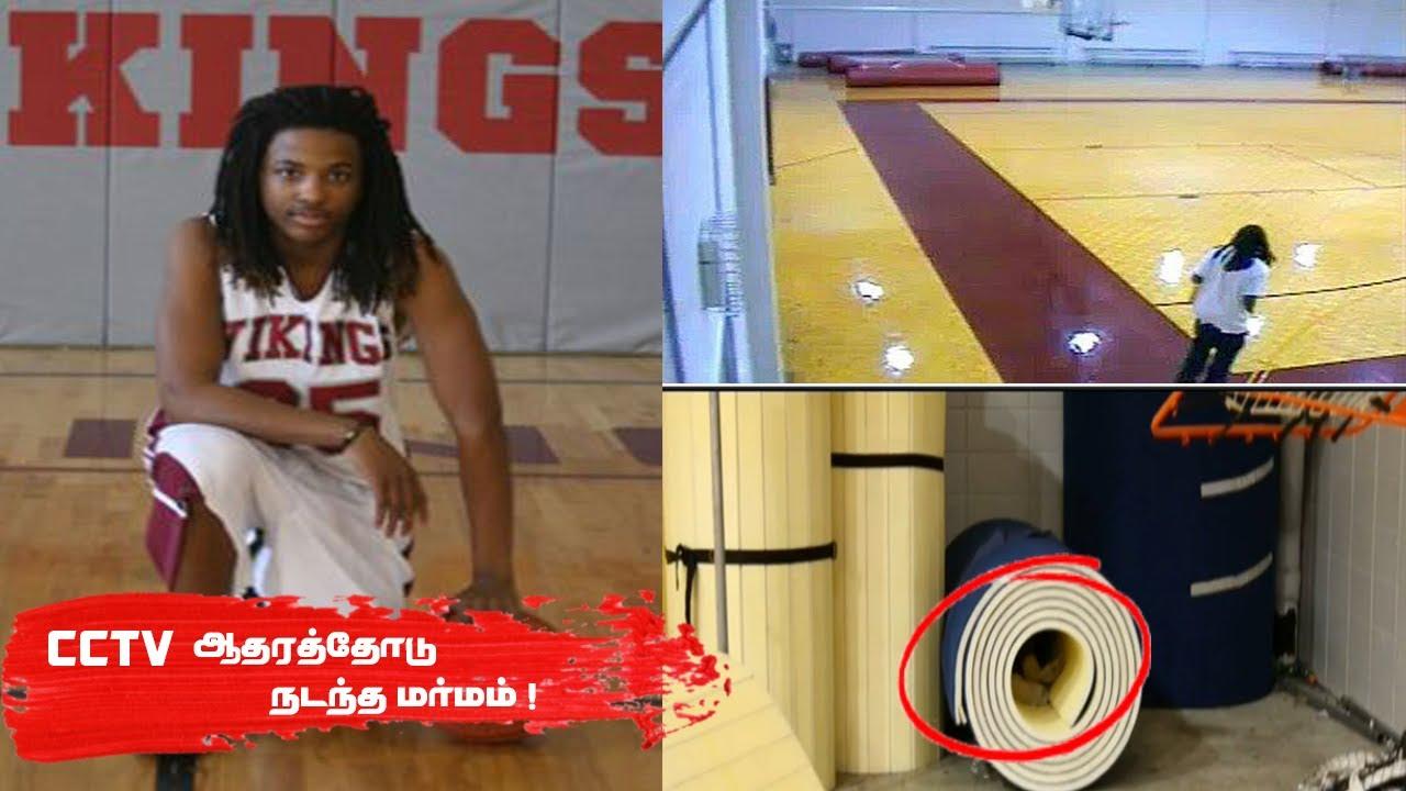 2013 இல் அமெரிக்காவையே உலுக்கி எடுத்த Kendrick Johnson Mystery   Top 5 Tamil