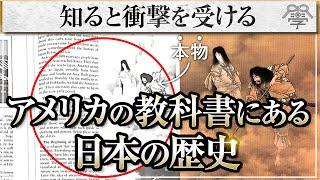 アメリカの教科書に書かれた日本の歴史 小名木善行