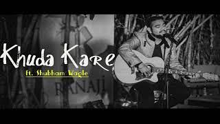 Khuda Kare(Audio Cover) // Shubham Wagle // Yasser Desai // Jab Tu Sath Nahi Hota