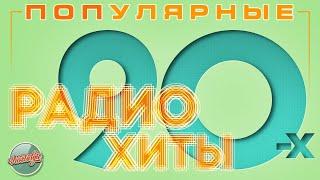 ПОПУЛЯРНЫЕ РАДИО ХИТЫ 90-х ✬ ЛУЧШИЕ ПЕСНИ ОТ ЗВЕЗД 90-Х ✬ ГУБИН ✬ HI-FI ✬ ОСИН ✬  ШУРА ✬ АЙВАЗОВ ✬