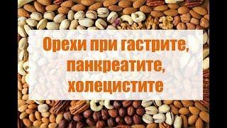 Орехи при гастрите, панкреатите, холецистите. Полезные свойства орехов.