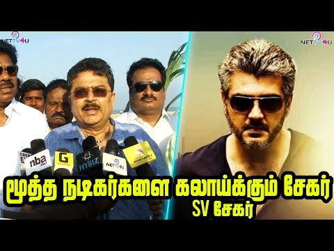 Ajith Says Don't Take From Fans - S.Ve Shekar Controversial Speech About Ajith, H Raja, Rajinikanth